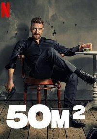 50M2 Cover, Online, Poster