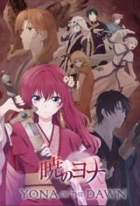 Cover Akatsuki no Yona, Poster, HD