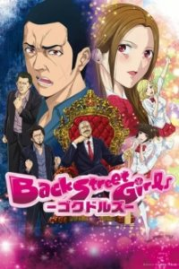 Poster, Back Street Girls Serien Cover