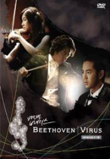 Cover Beethoven Virus, Poster