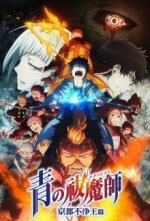 Cover Blue Exorcist, Poster Blue Exorcist