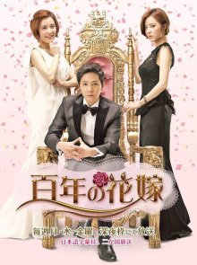 Bride Of The Century, Cover, HD, Serien Stream, ganze Folge