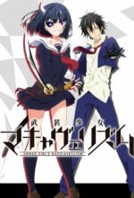 Cover Busou Shoujo Machiavellianism, Poster Busou Shoujo Machiavellianism