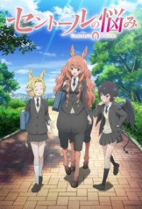 Cover Centaur no Nayami, Poster, HD