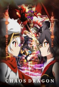 Cover Chaos Dragon, Poster