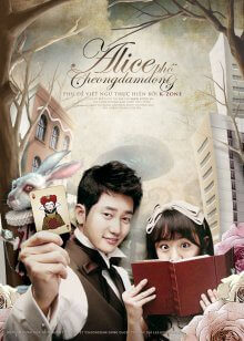 Cover Cheongdamdong Alice, Poster