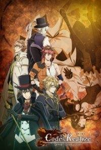 Cover Code:Realize - Sousei no Himegimi, Code:Realize - Sousei no Himegimi