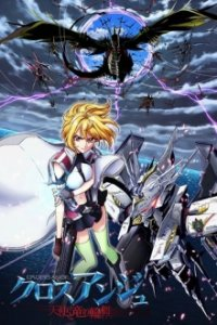 Poster, Cross Ange: Rondo of Angel and Dragon Serien Cover