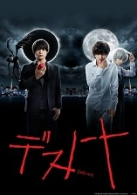 Cover Death Note (J-Drama), Poster