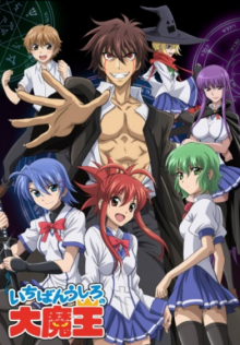 Demon King Daimao, Cover, HD, Serien Stream, ganze Folge