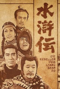 Cover Die Rebellen vom Liang Shan Po, Poster