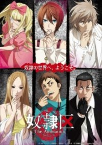Dorei-ku The Animation Serien Cover