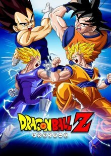 Cover Dragonball Z, Dragonball Z