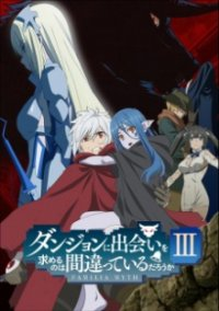 Cover Danmachi: Is It Wrong to Try to Pick Up Girls in a Dungeon, Danmachi: Is It Wrong to Try to Pick Up Girls in a Dungeon
