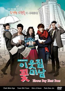 Cover Flower Boy Next Door, Poster