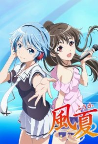 Cover Fuuka, Poster, HD
