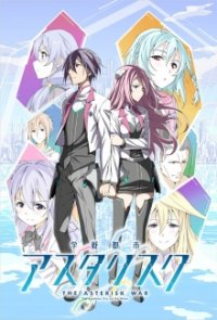 Cover Gakusen Toshi Asterisk, Poster, HD