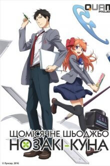 Cover Gekkan Shoujo Nozaki-kun, Poster, HD