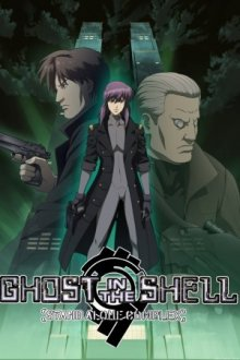 Ghost in the Shell - Stand Alone Complex, Cover, HD, Serien Stream, ganze Folge