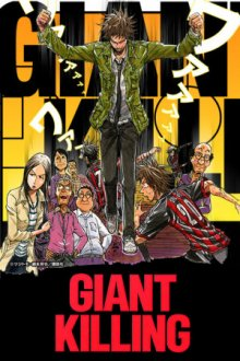 Giant Killing, Cover, HD, Stream, alle Folgen