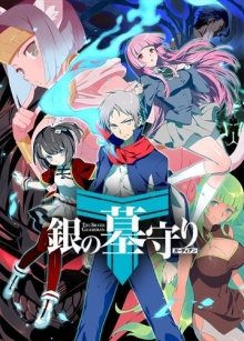 Gin no Guardian, Cover, HD, Serien Stream, ganze Folge