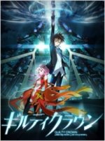 Cover Guilty Crown, Poster Guilty Crown