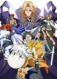 Cover Hakyuu Houshin Engi, TV-Serie, Poster