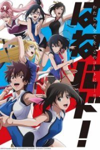 Cover Hanebado!, TV-Serie, Poster