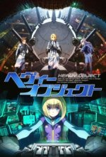 Cover Heavy Object, Poster Heavy Object