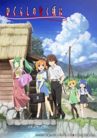 Higurashi: When They Cry – GOU Cover, Poster, Blu-ray,  Bild