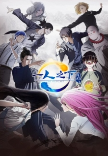 Hitori no Shita: The Outcast, Cover, HD, Stream, alle Folgen