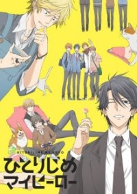 Cover Hitorijime My Hero, Hitorijime My Hero