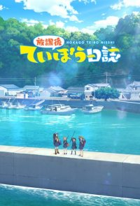 Houkago Teibou Nisshi Cover, Poster, Blu-ray,  Bild