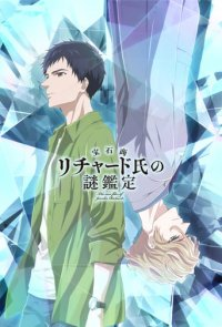 Poster, Housekishou Richard-shi no Nazo Kantei Serien Cover