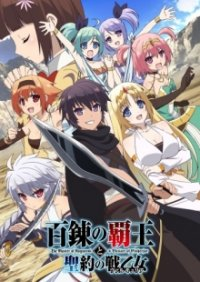 Cover Hyakuren no Haou to Seiyaku no Valkyria, Poster, HD
