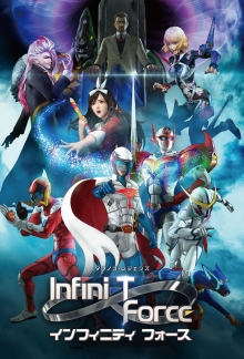 Infini-T Force, Cover, HD, Stream, alle Folgen