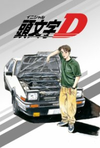Poster, Initial D Serien Cover