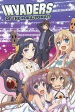 Cover Invaders of the Rokujyouma!?, Poster Invaders of the Rokujyouma!?