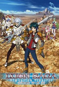 Cover Ixion Saga DT, Poster