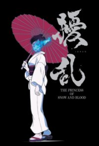Cover Joran: The Princess of Snow and Blood, Poster