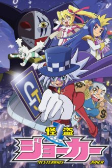 Cover der TV-Serie Kaitou Joker