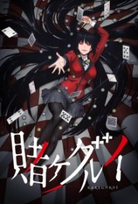 Cover Kakegurui, Poster, HD