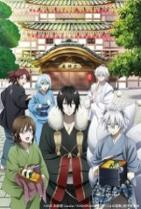 Cover der TV-Serie Kakuriyo no Yadomeshi