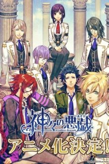 Cover Kamigami no Asobi, Poster, HD