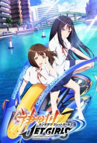 Cover Kandagawa Jet Girls, Poster