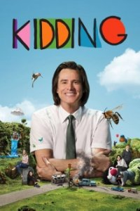 Poster, Kidding Serien Cover