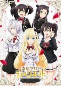 Cover Kishuku Gakkou no Juliet, Poster, HD