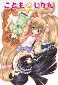 Cover Kodomo no Jikan, Poster, HD