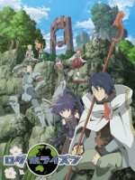 Cover Log Horizon, Poster Log Horizon