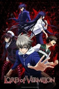Cover Lord of Vermilion: Guren no Ou, Poster Lord of Vermilion: Guren no Ou